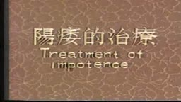 treatment of impotence(Tiedang gong)